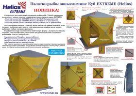Палатка для зимней рыбалки Helios Куб Extreme 1,5*1,5